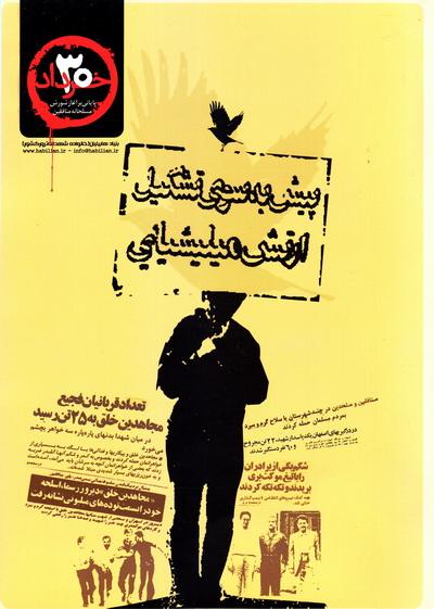 ویژه نامه سی خرداد