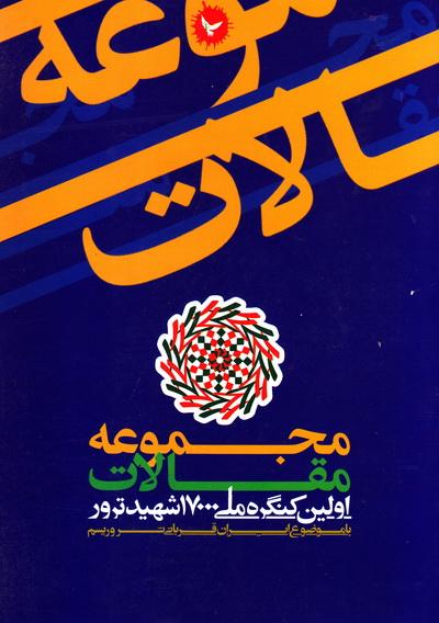 مجموعه مقالات اولین کنگره ملی 17000 شهید ترور