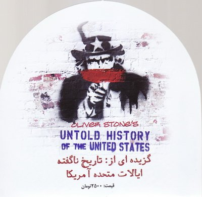 لوح فشرده مستند گزیده ای از تاریخ ناگفته ایالات متحده آمریکا