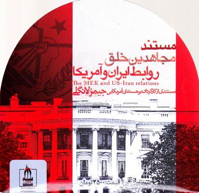 لوح فشرده مستند مجاهدین خلق و روابط ایران و آمریکا
