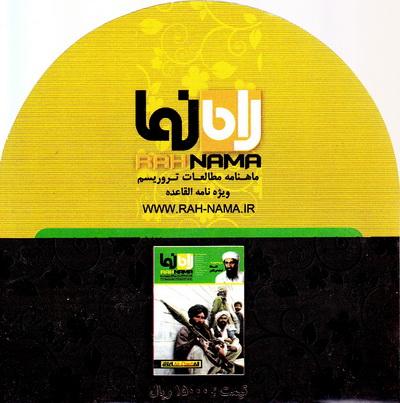 لوح فشرده راه نما (ماهنامه مطالعات تروریسم): ویژه نامه القاعده