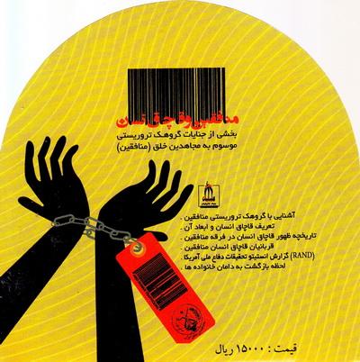 لوح فشرده نرم افزار منافقین و قاچاق انسان
