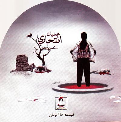 لوح فشرده نرم افزار عملیات انتحاری