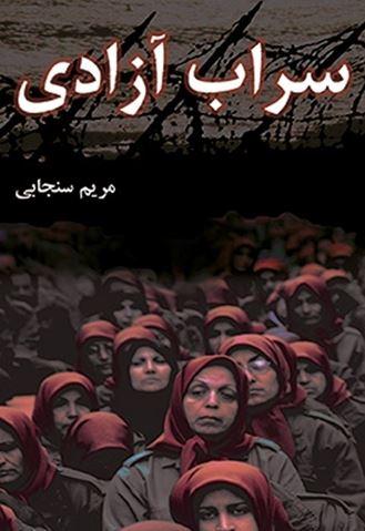 «سراب آزادی» منتشر شد: خاطرات تکان دهنده عضو ارشد سازمان منافقین