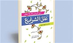 «علل الشرایع»؛ کتابی پیرامون اسرار آفرینش، حقایق هستی و فلسفه احکام