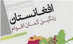 «افغانستان؛ رنگین کمان اقوام»؛ پژوهشی نو در قومیت ها
