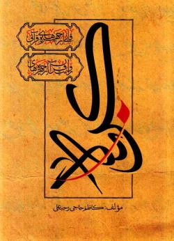 قابی از چهره های قرآن: روایت قرآن از چهره های کربلا