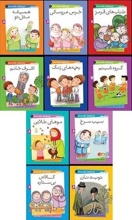 مجموعه «داستان های دوستی» برای کودکان منتشر شد