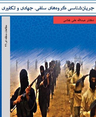 «جریان شناسی گروه های سلفی، جهادی و تکفیری» منتشر شد