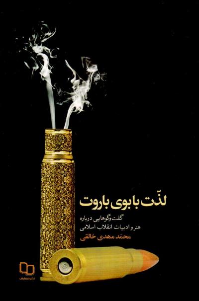 لذت با بوی باروت: گفتگوهایی درباره هنر و ادبیات انقلاب اسلامی