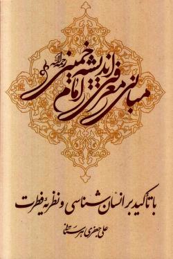 مبانی معرفتی اندیشه امام خمینی رحمة الله علیه؛ با تاکید بر انسان شناسی و نظریه فطرت
