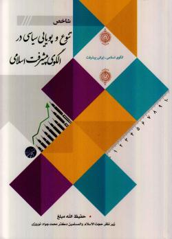 شاخص تنوع و پویایی سیاسی در الگوی پیشرفت اسلامی