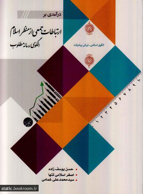 درآمدی بر ارتباطات جمعی از منظر اسلام (الگوی رسانه مطلوب)