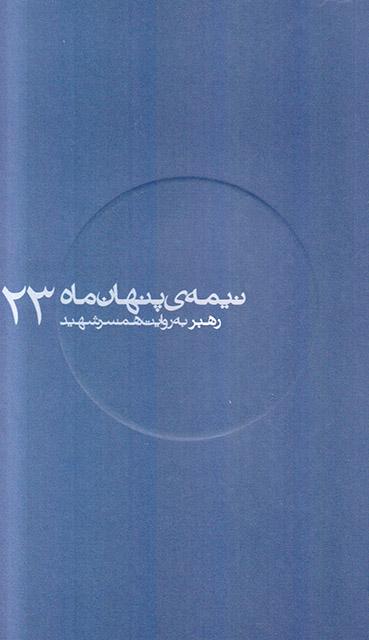 نیمه ی پنهان ماه 23: رهبر به روایت همسر شهید