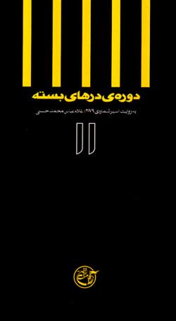 دوره ی درهای بسته 11: به روایت غلام عباس محمدحسنی