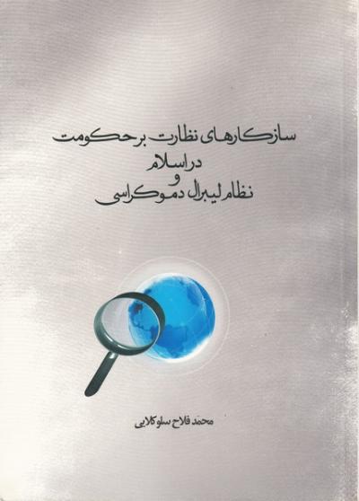 سازکارهای نظارت بر حکومت در اسلام و نظام لیبرال دموکراسی