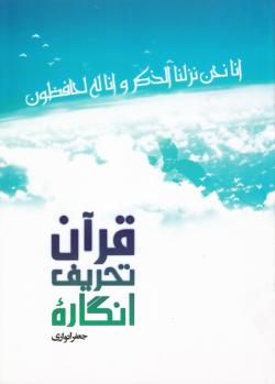 انگاره تحریف قرآن