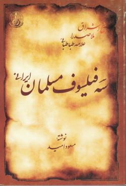 سه فیلسوف مسلمان: شیخ اشراق، حکیم ملاصدرا، علامه طباطبایی