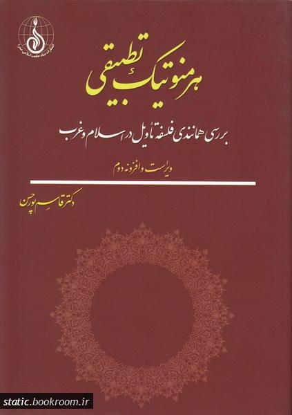 هرمنوتیک تطبیقی: بررسی همانندی فلسفه تاویل در اسلام و غرب