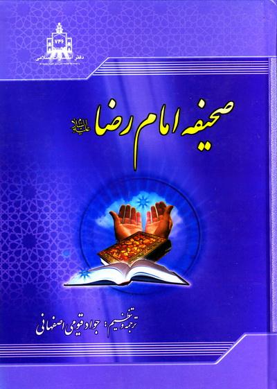 صحیفه امام رضا (ع)