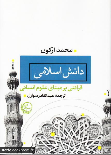 دانش اسلامی: قرائتی بر مبنای علوم انسانی