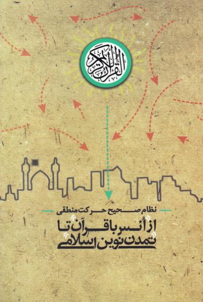 نظام صحیح حرکت منطقی از انس با قرآن تا تمدن نوین اسلامی