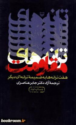 ترانه های مقاومت: هفت ترانه ها به ضمیمه ترانه ای دیگر