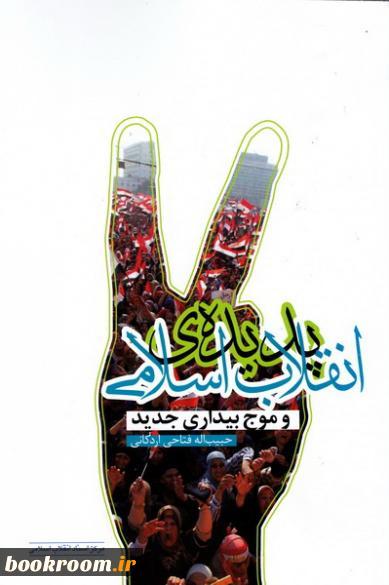 پدیده انقلاب اسلامی و موج بیداری جدید