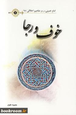 امام خمینی (س) و مفاهیم اخلاقی 18: خوف و رجا