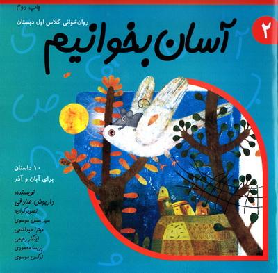 آسان بخوانیم - جلد دوم: 10 داستان برای آبان و آذر