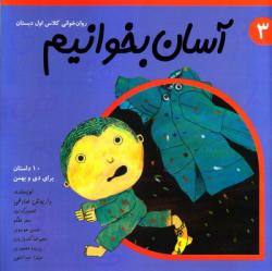 آسان بخوانیم - جلد سوم: 10 داستان برای دی و بهمن