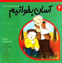 آسان بخوانیم - جلد چهارم: 10 داستان برای دی و بهمن