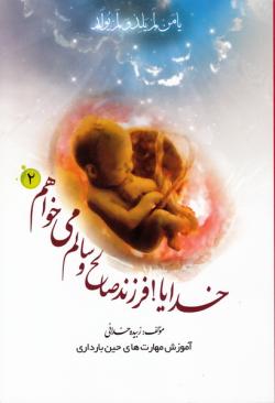 خدایا فرزند سالم و صالح می خواهم! - جلد دوم: آموزش مهارت های حین بارداری