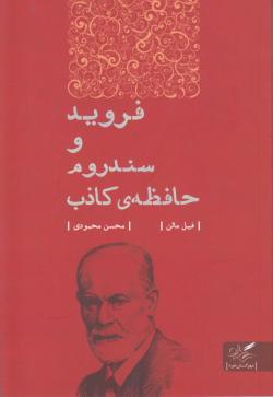 فروید و سندروم حافظه ی کاذب