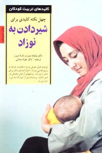 چهل نکته کلیدی برای شیر دادن به نوزاد
