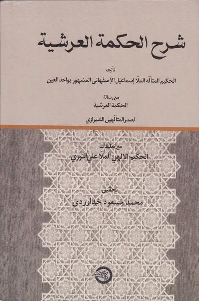 شرح الحکمة العرشیة مع رسالة الحکمة العرشیة لصدر المتالهین الشیرازی
