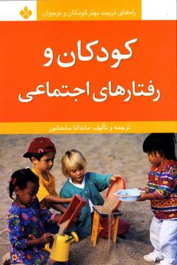 کودکان و رفتارهای اجتماعی