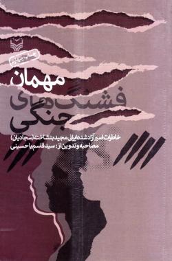 مهمان فشنگ های جنگی: خاطرات اسیر آزاد شده ایرانی مجید بنشاخته (سجادیان)