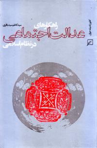 راهکارهای عدالت اجتماعی در نظام اسلامی