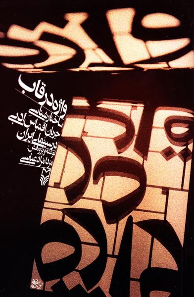 واژه در قاب: ساختارشناسی جریان اقتباس ادبی در سینمای ایران