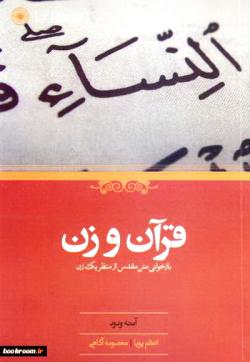 قرآن و زن؛ بازخوانی متن مقدس از منظر یک زن