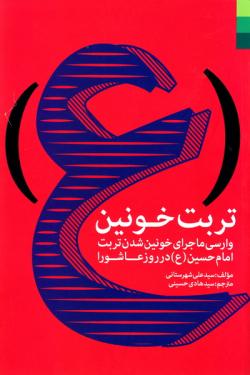 تربت خونین: وارسی ماجرای خونین شدن تربت امام حسین (ع) در روز عاشورا