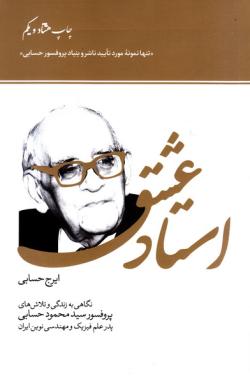 استاد عشق: نگاهی به زندگی و تلاش های پروفسور سید محمود حسابی، پدر علم فیزیک و مهندسی نوین ایران