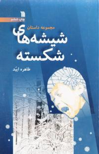 شیشه های شکسته و دو قصه دیگر: در تاریکی شب، روی پله های پشت بام