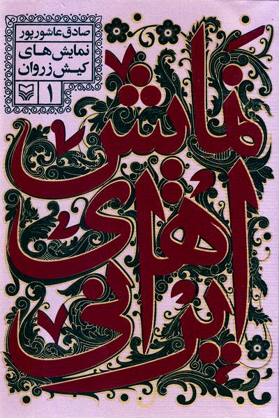 نمایش های ایرانی (دوره هفت جلدی)
