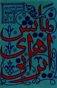 نمایش های ایرانی - جلد دوم: تعزیه