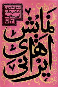 نمایش های ایرانی - جلد سوم: نمایش های آیین مزدایسنا