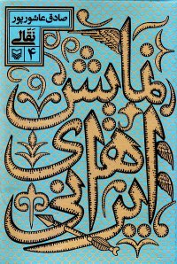 نمایش های ایرانی - جلد چهارم: نقالی