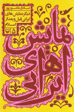 نمایش های ایرانی - جلد پنجم: دیگر نمایش های ایرانی قبل و بعد از اسلام