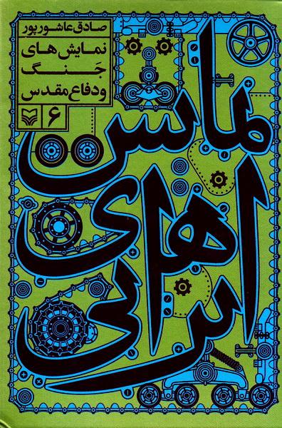 نمایش های ایرانی - جلد ششم: نمایش های جنگ و دفاع مقدس